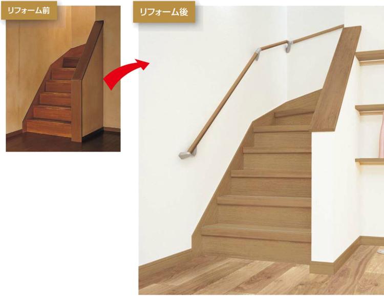 リフォーム用階段と部材の色種類