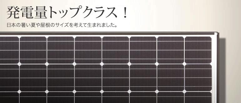 Panasonic太陽光イメージ