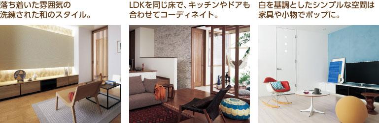 床リフォームで、お部屋の雰囲気が変わります。