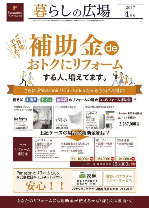 reform_kiji2