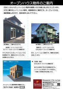 20170530オープンハウスお知らせ